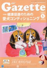 健康促進のための<br>愛犬コンディショニング