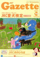家族そろって楽しめる<br>JKC愛犬検定 2014年度版