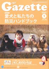愛犬と私たちの<br>防災ハンドブック