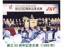 創立50周年記念日式典(1999年)
