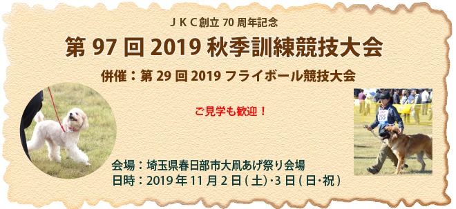 JKC創立70周年記念 第97回2019秋季訓練競技大会