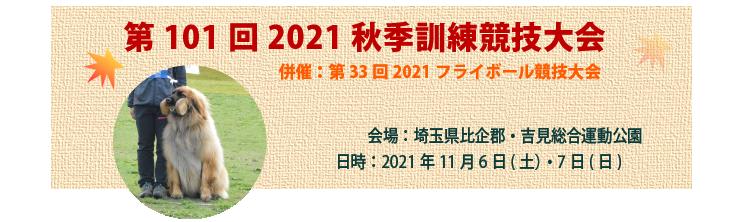 第101回2021秋季訓練競技大会
