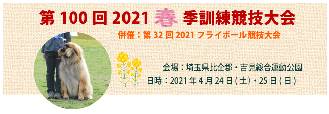 第100回2021春季訓練競技大会