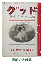 戦前の犬雑誌