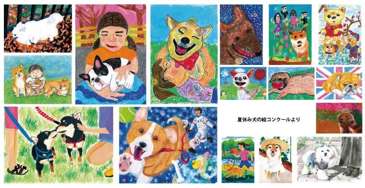夏休み犬の絵コンクール