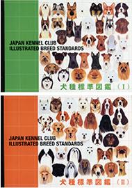 犬種標準図鑑(Ⅰ)・(Ⅱ)