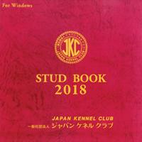 スタッドブック(CD-ROM)