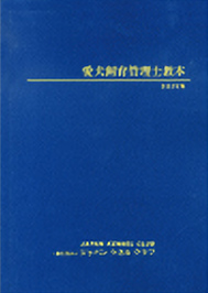 愛犬飼育管理士教本(2013年版)