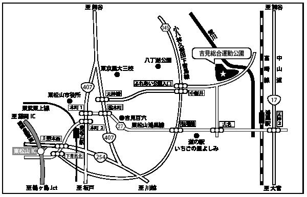 埼玉県比企郡・吉見総合運動公園 会場アクセスマップ