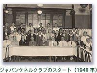 JKCのスタート(1948年)
