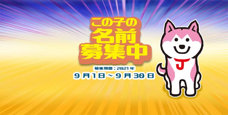 JKCマスコットキャラクター