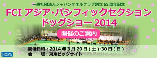 FCIアジア・パシフィックセクションドッグショー2014 3月29日(土)・30日(日) / 東京ビッグサイト東5・6ホール